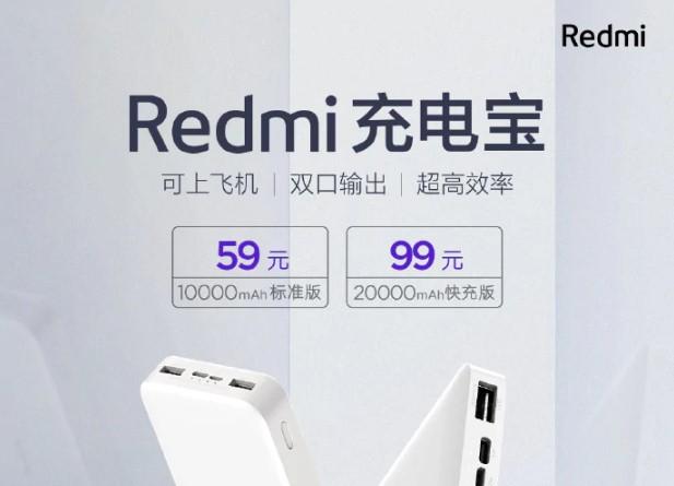 Xiaomi Redmi 10,000 mAh Power Bank launched in China