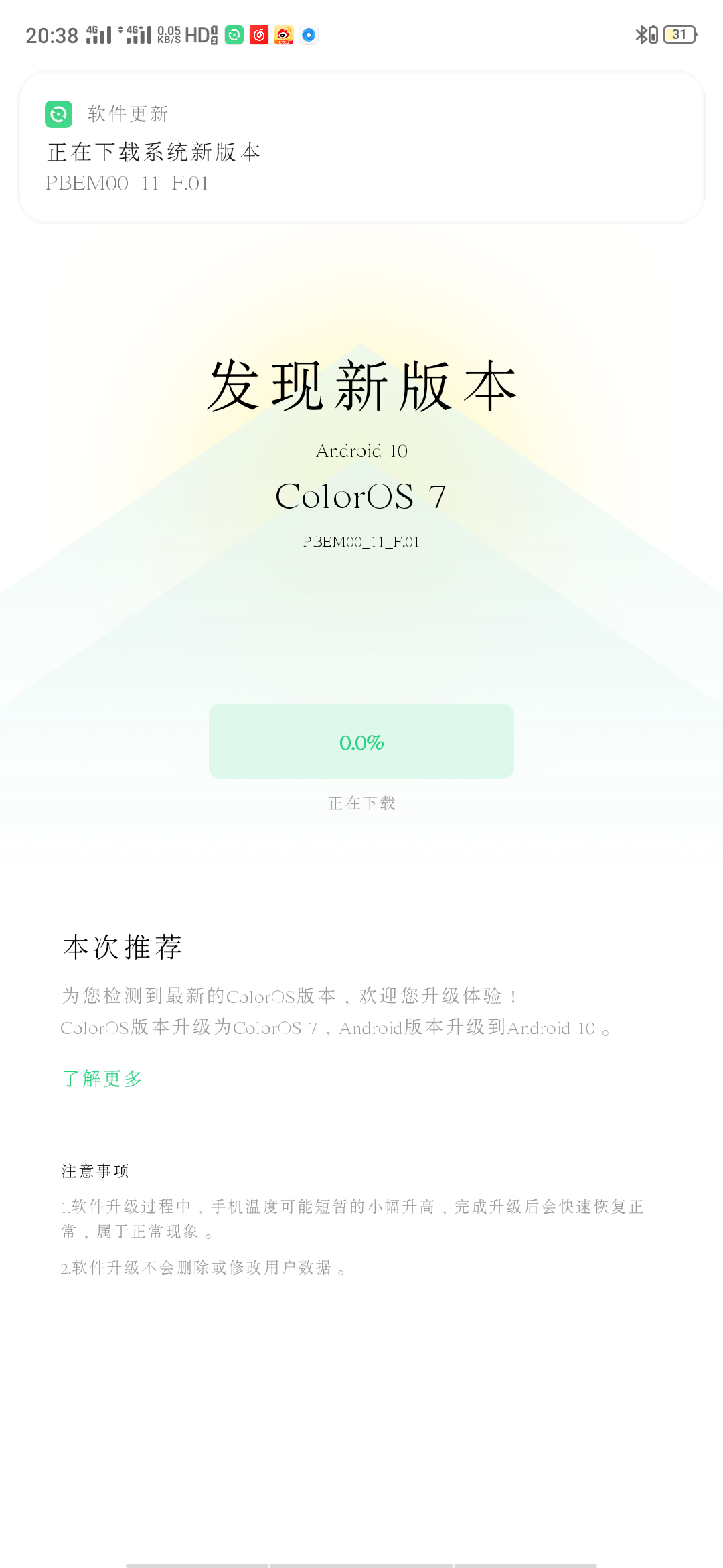 ColorOS 7 based on Android 10 for OPPO R17
