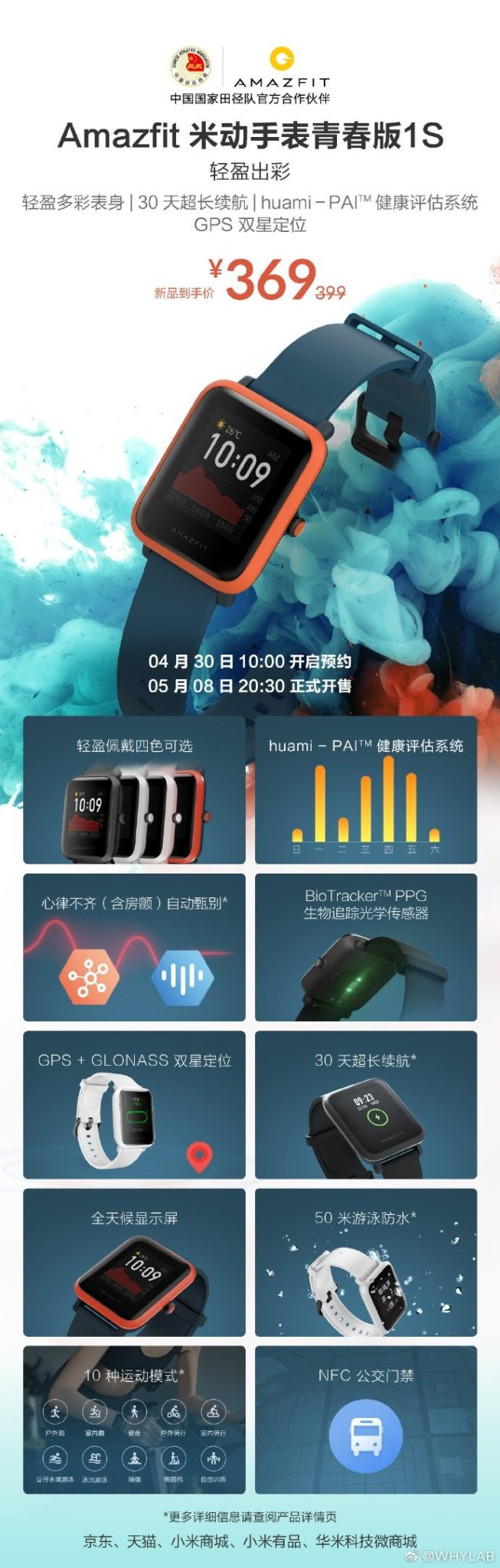 AMAZFIT Mito Watch Youth Edition 1S officially released