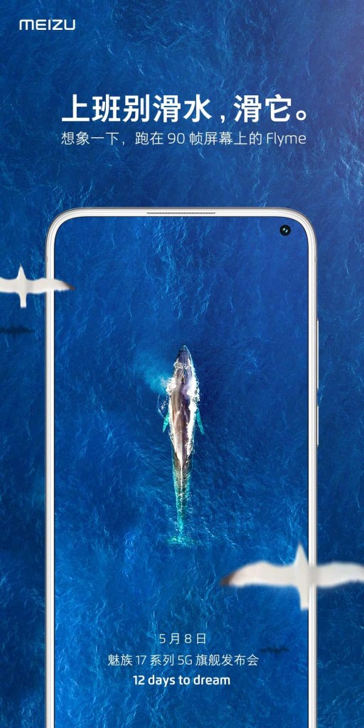 Meizu 17 to have a 90Hz screen refresh rate, Officially Confirmed
