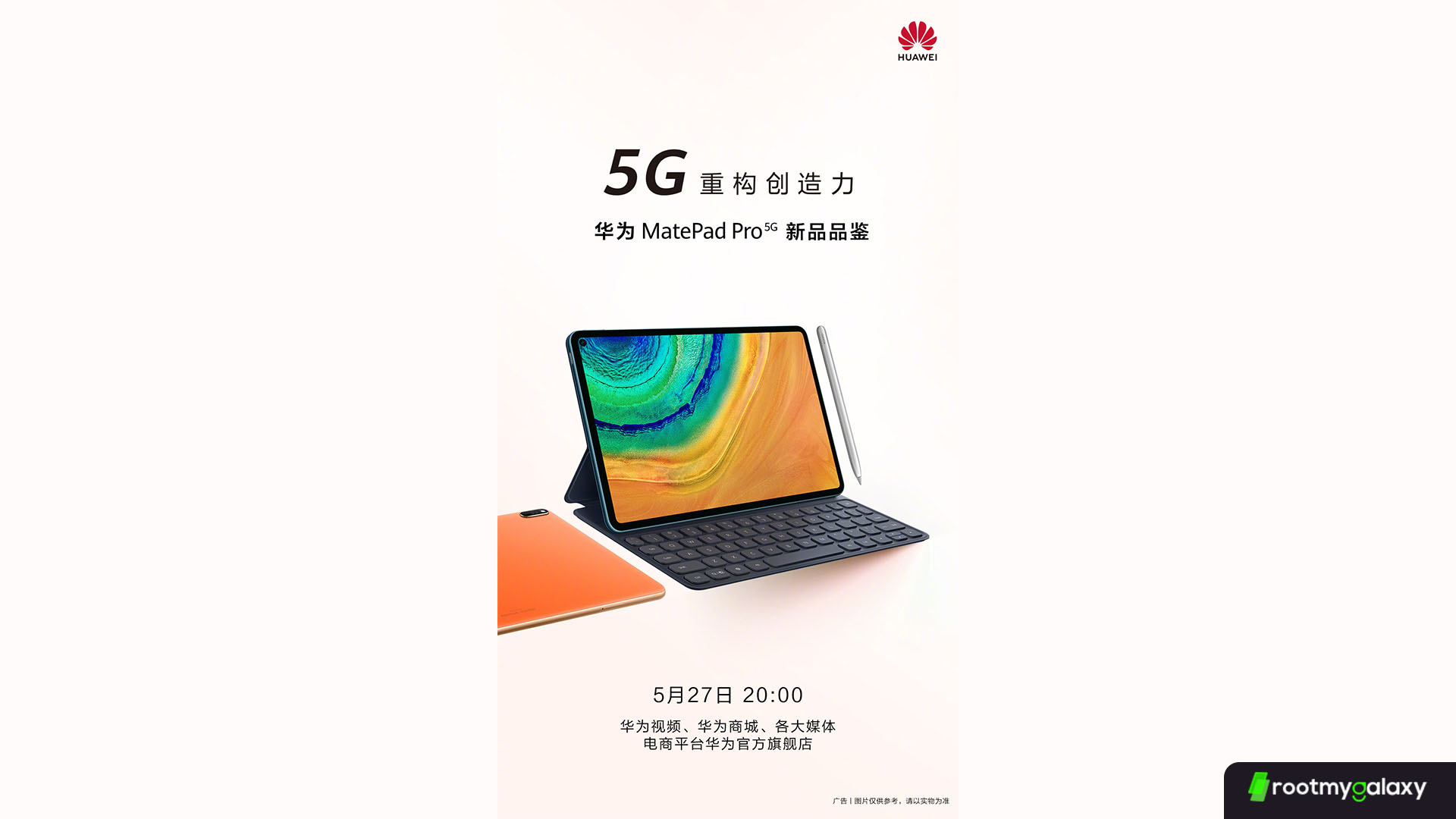 Huawei MatePad Pro 5G will be officially released on May 27 in China