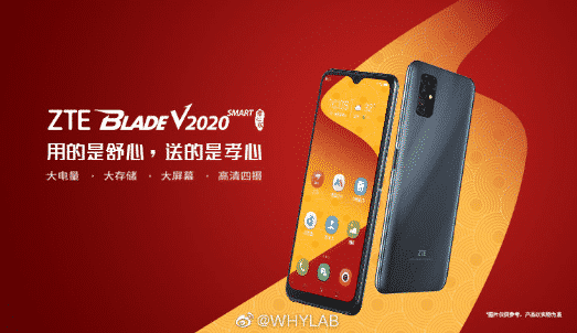 ZTE Blade V2020 Smart Filial Piety Edition launched for ¥799 (~Rs 8,700)- Poster