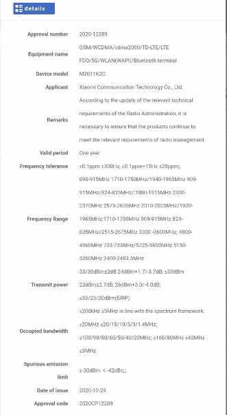 Xiaomi M2011K2C MIIT certificate