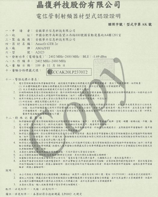 Amazfit GTR 2e NCC certificate(1)