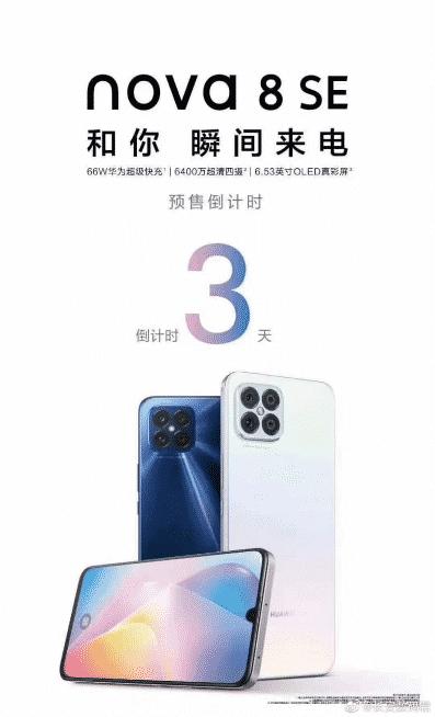 Huawei Nova 8 SE poster