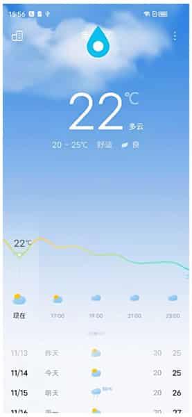 Origin OS - Weather app