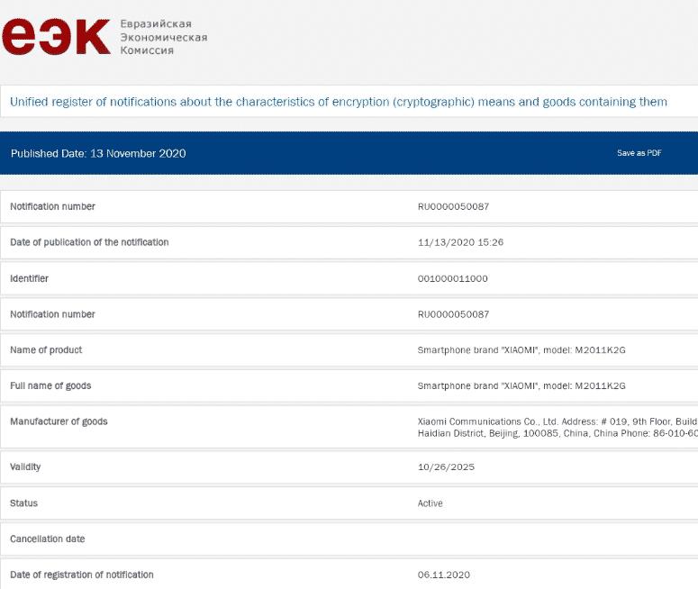 Xiaomi M2011K2G (Redmi K40) - EEC certification