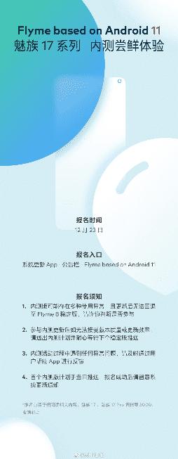 Meizu 17 series Android 11 beta recruitment