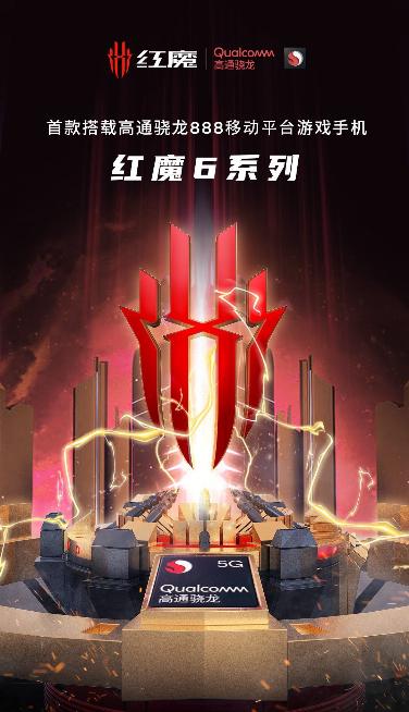 Nubia Red Magic 6 series