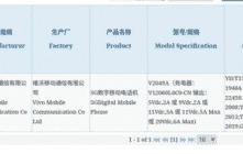 Vivo V2049A (IQOO 7) 3C listing