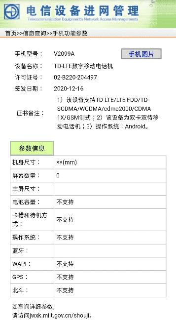 Vivo V2099A TENAA details(2)
